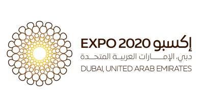 "Photo of ""إكسبو 2020 دبي"": 2 ديسمبر آخر موعد لتلقي طلبات الحصول على منح برنامج ""الابتكار المؤثر"""