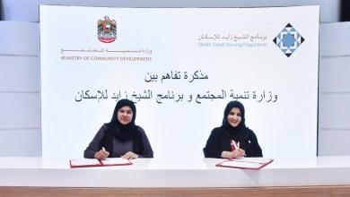 """Photo of وزارة تنمية المجتمع و""""زايد للإسكان"""" يوقّعان مذكرة تفاهم لتنفيذ مشروع مشترك"""