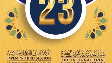 Photo of المسابقة الدولية للقرآن الكريم تنطلق غداً بمشاركة أكثر من ٩٠ دولة وجالية إسلامية حول العالم