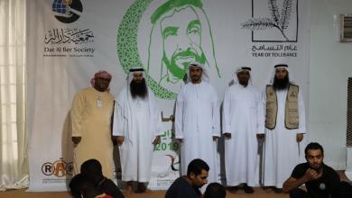 """Photo of """"إفطار صائم"""" في يوم زايد للعمل الإنساني"""