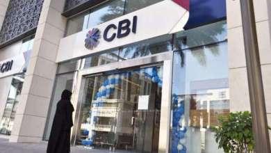 Photo of البنك التجاري الدولي يحقق صافي أرباح 111 مليون درهم خلال 2019