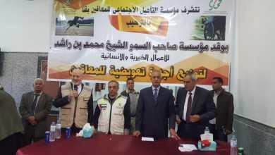 Photo of خيرية محمد بن راشد تدشن حملة الأطراف الصناعية فى مصر