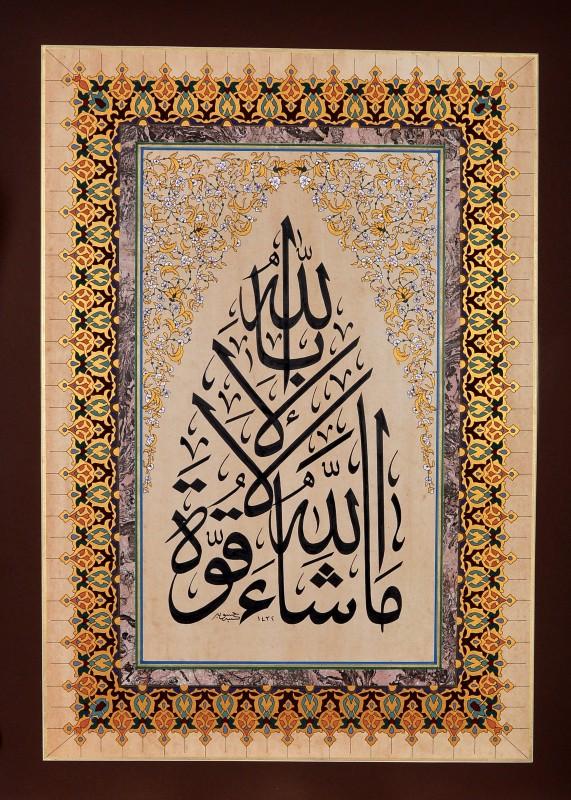 ماشاء الله لا قوة الا بالله عرب آرت