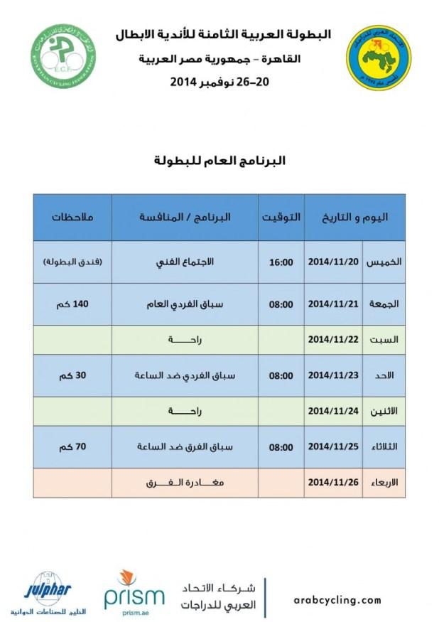 برنامج البطولة1