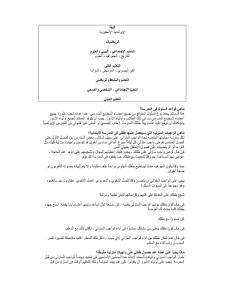 migrant_parents_faq_arabic-011