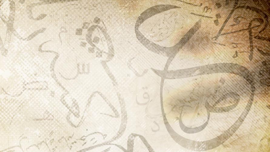 dia internacional de idioma arabe clásico