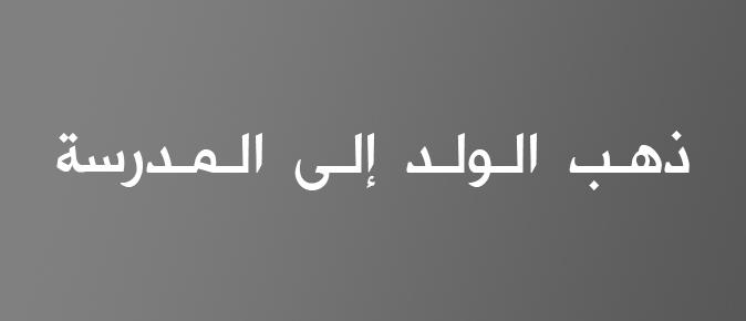 Conexión de letras en idioma árabe para escribir palabras de forma correcta