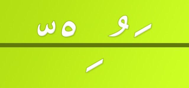 Movimientos del idioma árabe