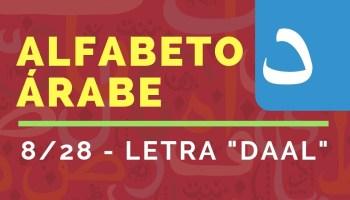Curso del Alfabeto de Idioma Árabe : Letra «DÁL» (8/28)