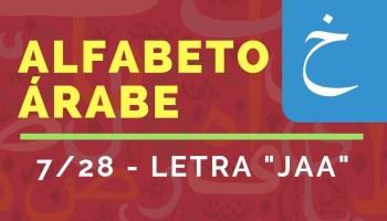 Curso del Alfabeto de Idioma Árabe : Letra «JÁ» (7/28)