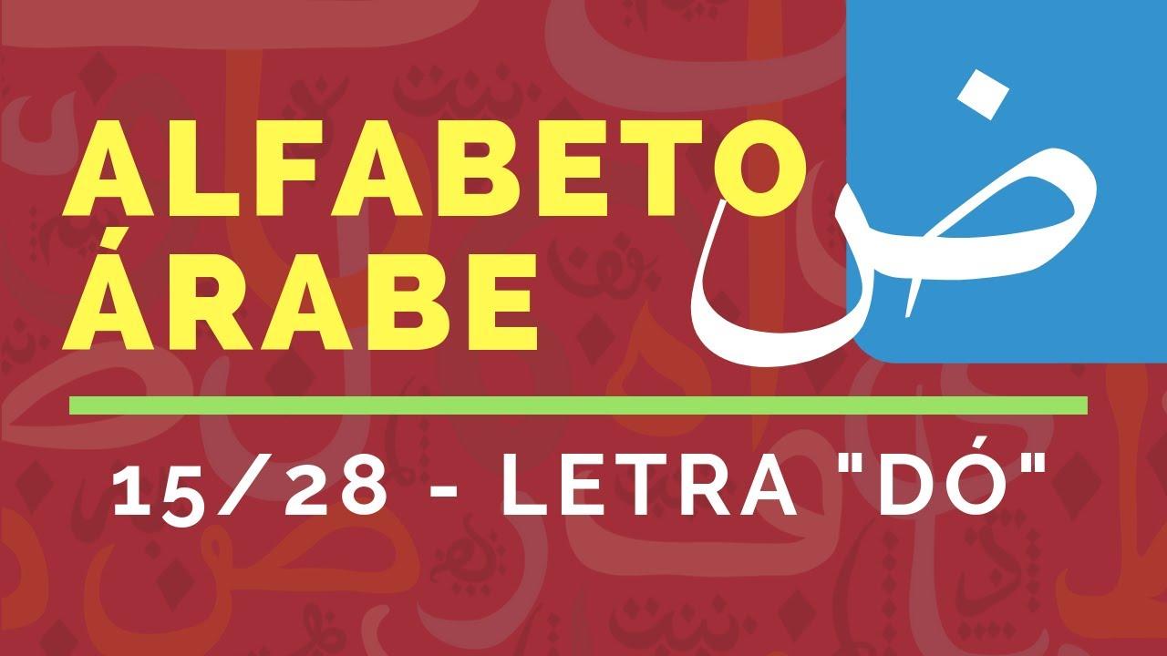 Decimoquinta letra del alfabeto de idioma árabe