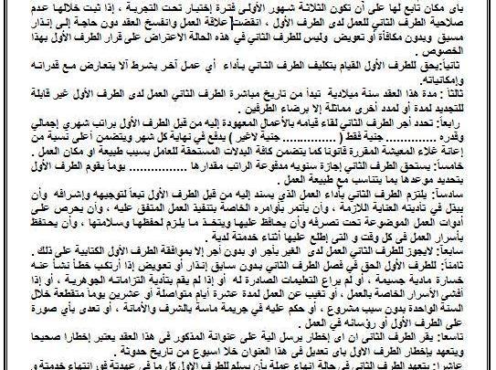 نموذج عقد عمل مؤقت سعودي 2021 مناهج عربية