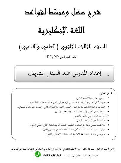 قواعد اللغة الإنكليزية البكالوريا 2021 للأستاذ عبد الستار الشريف