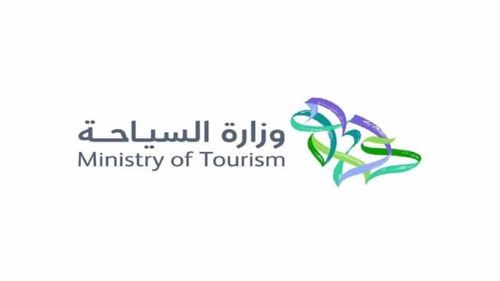 وزارة السياحة تعلن عن توفر 100 ألف وظيفة