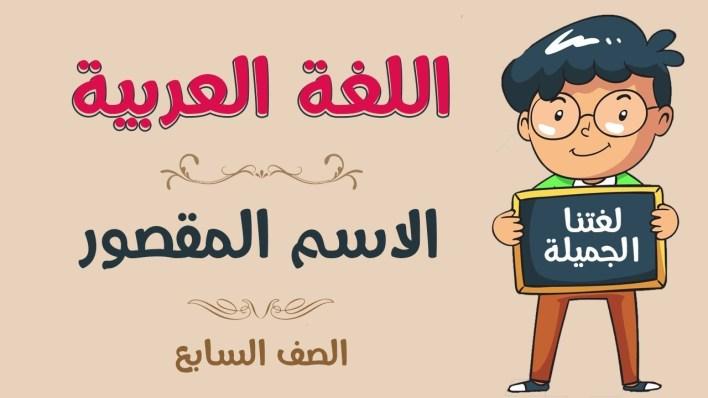 ما هو الاسم المقصور باللغة العربية؟