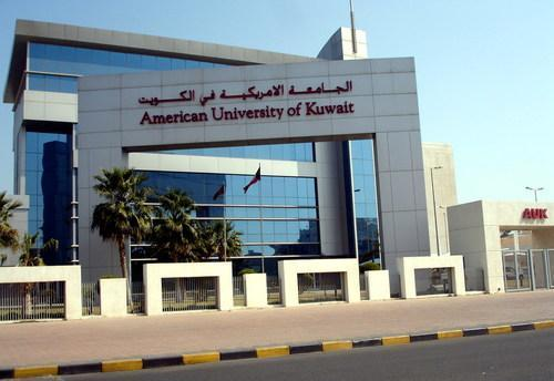 ما هي الجامعات المعتمدة في الكويت 2021؟
