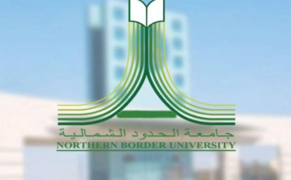 «جامعة الشمالية» تعلن نتائج الترشيح لمقابلات الماجستير العام