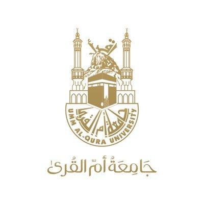 وظائف شاغرة لدى جامعة أم القرى