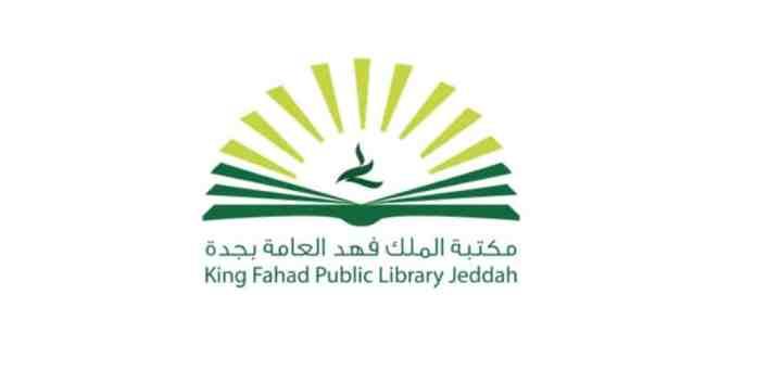 مكتبة الملك فهد العامة بجدة تعلن إقامة دورة (عن بُعد) في مجال بيئة العمل