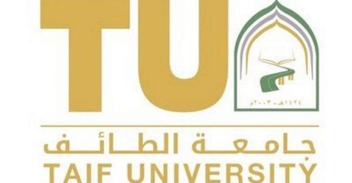 شروط القبول في جامعة الطائف انتساب ونسب القبول 1443