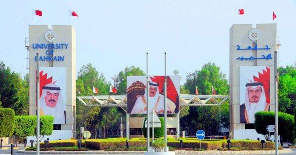 تخصصات وشروط القبول في جامعة البحرين 2021