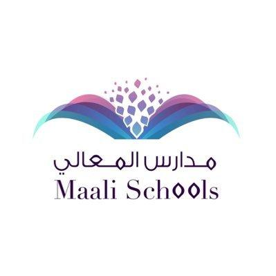 مدارس المعالي الأهلية