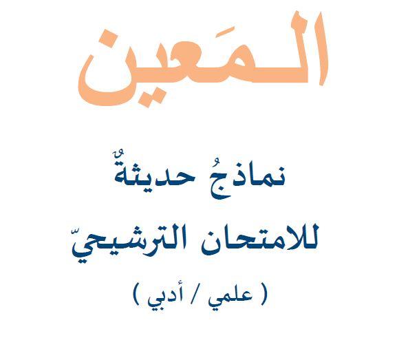 مراجعة عربي للسبر الترشيحي يحوي قواعد و ست نماذج اتمتة المنهاج السوري