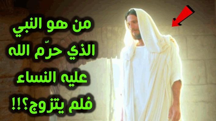 من هو النبي الذي حرم الله عليه النساء