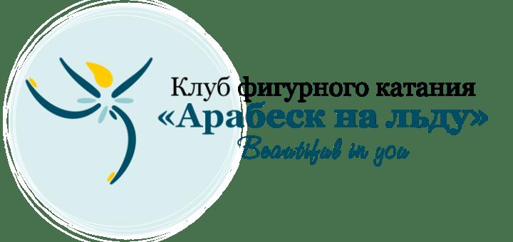 Клуб фигурного катания Арабеск на льду