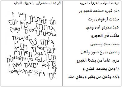 نقش النمارة العربي النبطي 328م