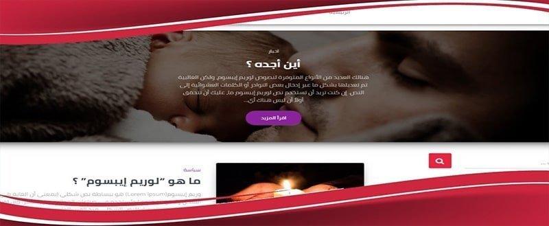 كيف تقوم بإنشاء موقع ووردبريس عربي