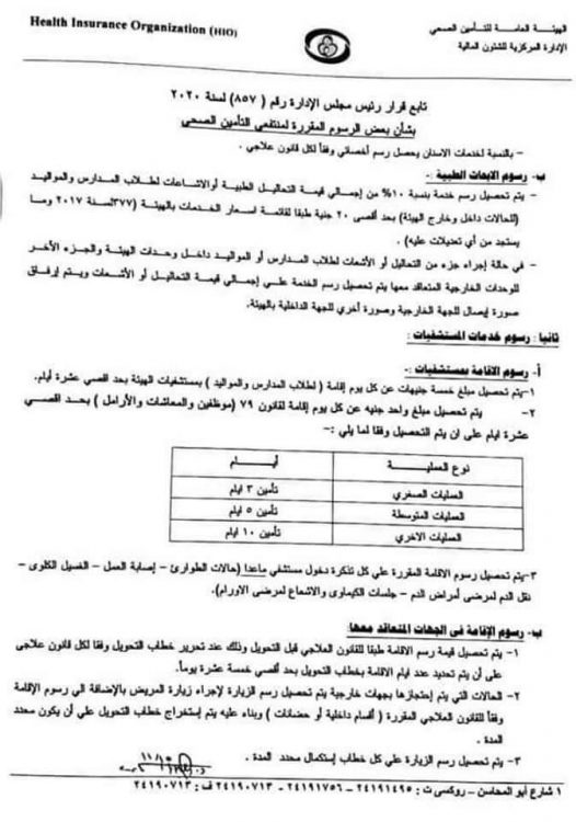 Fees for health insurance services