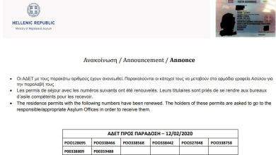 صورة تصاريح الإقامة التي تم تجديدها الخاصة بحالات اللجوء بتاريخ 2020/02/12