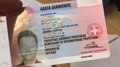 Photo of وزارة الهجرة اليونانية ترسل تصاريح الإقامة عبر البريد السريع