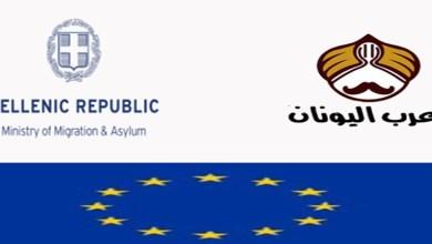 صورة تصاريح الإقامة الجاهزة والخاصة بحالات اللجوء في اليونان بتاريخ 25-08-2020