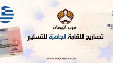 صورة تصاريح الاقامة الجاهزة الخاصة بحالات اللجوء بتاريخ 02/12/2020