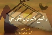 صورة واقتلع الشوق ماتبقى مني بقلم الكاتب الليبي محمد علي ابورزيزة