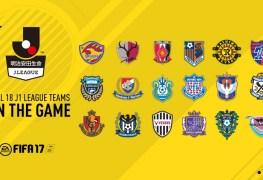 ضربة مؤلمة لعبة FIFA 17 تستحوذ رسمياً على حقوق الدورى اليابانى