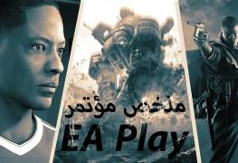 إستعراض جميع ألعاب شركة EA بمؤتمر EA Play 2016