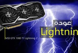 الوحش المنتظر MSI GTX 1080 Ti Lightning Z سيرى النور في Computex