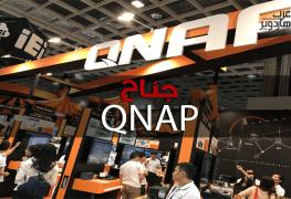 زيارتنا لجناح QNAP ورؤيتنا لأول وحدات NAS بالعالم بمعالجات AMD RYZEN!