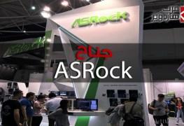 شاهد زيارتنا لجناح ASRock ضمن Computex 2017