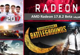 تعريف AMD Radeon 17.8.2 Beta يحسن أداء 3 ألعاب ويصلح من مشاكل مختلفة
