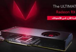 بطاقة AMD Radeon RX Vega 56 تبدأ بالتوفر في الأسواق من اليوم