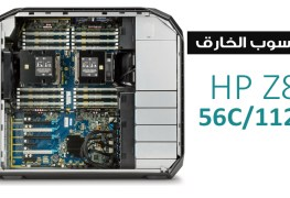 وحش جديد في عالم محطات العمل مع HP Z8 بـ 56 نواة و 3TB من الذاكرة العشوائية!
