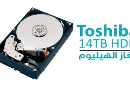 توشيبا تستعد لإطلاق قرص HDD بسعة 14TB معبأة بغاز الهيليوم