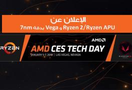 معرض CES2018: شركة AMD تعلن عن معالجات Ryzen 2/Ryzen APU و Vega بدقة 7nm