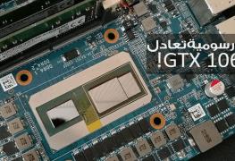معرض CES2018: معالج إنتل Core i7-8809G يصل لمستوى بطاقة GTX 1060!!