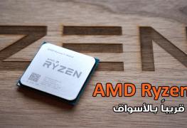 معلومات: إطلاق الجيل الثاني من معالجات AMD Ryzen في شهر مارس 2018