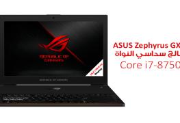 لابتوب ASUS Zephyrus GX501 متاح الان بمعالج Core i7-8750H وبطاقة GTX 1080